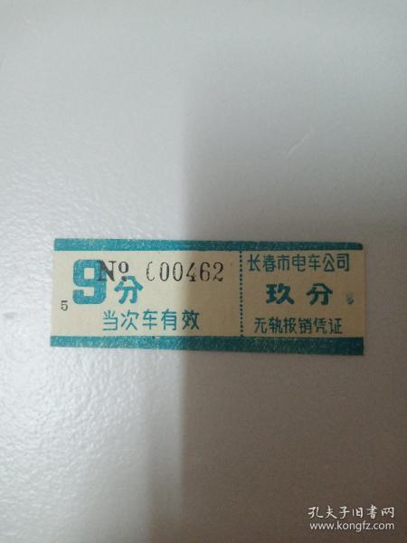 电车车票(九分)