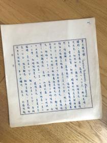 静生生物调查所旧藏——佚名民国时期植物谱手稿《章氏鹅耳枥》2页