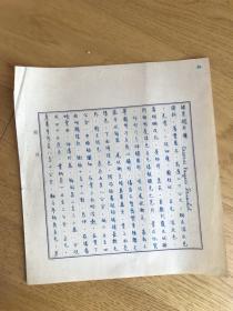 静生生物调查所旧藏——佚名民国时期植物谱手稿《陈果鹅耳枥》2页