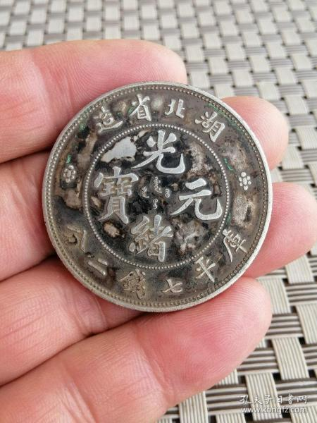 珍藏多年的【】签字版湖北本省【】老银元001,,,