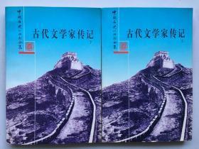 古代文学家传记(上下册)