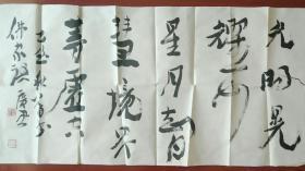 中国国家画院书画篆刻研究所副所长魏广君书法作品