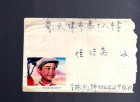 1980.3.美术实寄封一件,封面潘东子、背面贴T43【8--4】8分邮票一枚。内16开家信一页