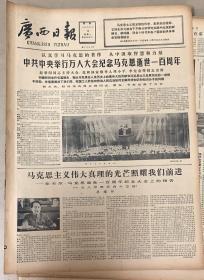 广西日报       1983年3月14日 1*中共中央举行万人大会,纪念马克思逝世100周年 25元