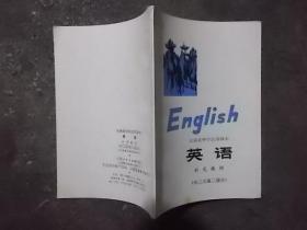 云南省中学试用课本:英语.补充教材(初二至高二通用)