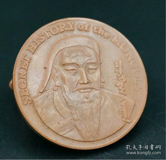 蒙古国1990年成吉思汗大铜章 稀见孔网孤品