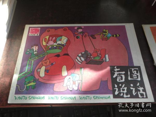 看图说话(1988-8)