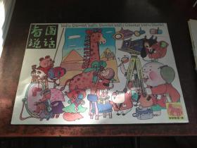 看图说话(1988-3)