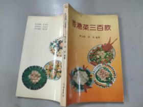 香港菜三百款