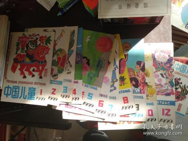 中国儿童(1990年,共11本合售,缺第11期)