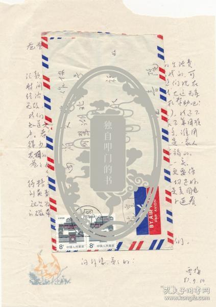 【独自叩门·墨迹·艺术·人文社科】·YSXJ·10·10·《华人导报》总编·作家·研究员·国家一级艺术委员·博士·院士·韩永福上款·女儿雪梅·墨迹信札1页·上海音乐学院信封