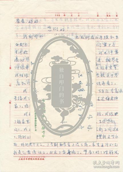 【独自叩门·墨迹·艺术·人文社科】·YSXJ·10·10·《华人导报》总编·作家·研究员·国家一级艺术委员·博士·院士·韩永福上款·女儿雪梅·墨迹信札2页·上海音乐学院信封.