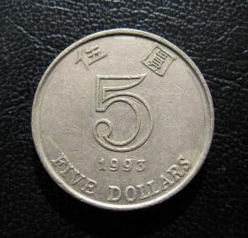 香港伍圆1993年