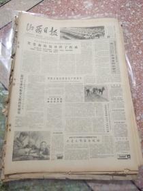 山西日报1983年3月22日(4开四版);向张海迪同志学习;扎根山区为民造福的罗炽廉