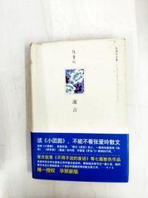 HA1018434 流言--张爱玲全集【内略有涂画】