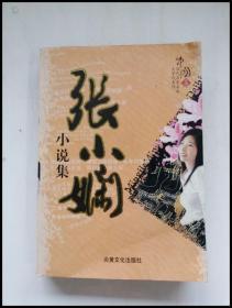 HB3003456 张小娴小说集【一版一印】