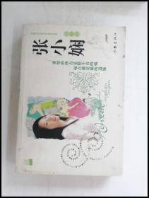 HB3004994 张小娴散文集【一般一印】