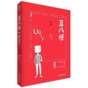 正版现货 丑八怪 甘世佳 广东旅游出版社 9787557006754 书籍 畅销书