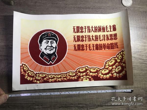 文革植绒宣传画,题材浓厚鲜明,带主席木板头像,文革语录,全品