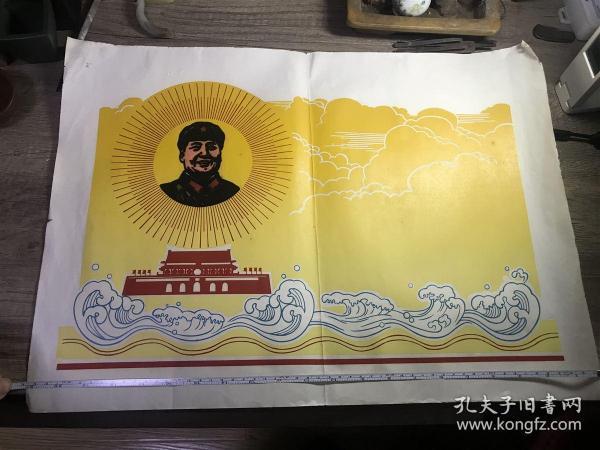 文革植绒宣传画,题材浓厚鲜明,带主席木板军装头像,全品,4开大小