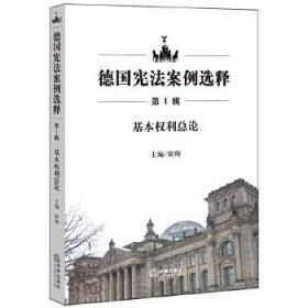 德国宪法案例选释(第1辑):基本权利总论
