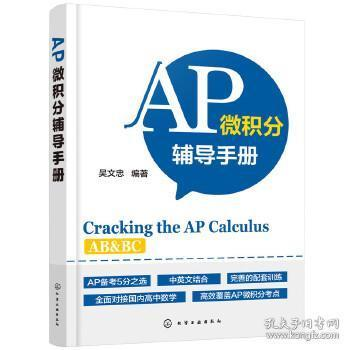 AP微积分辅导手册