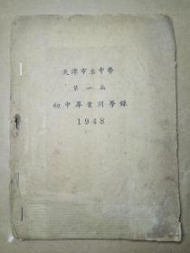 民国1948年  《天津市立中学第一届初中毕业同学录》有同学签名  天津市第一中学早期文献史料