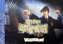 哈利.波特与密室明信片书