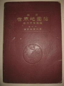 侵华地图 1944年 《精密世界地图帖·南方共荣圈篇》限量3000册