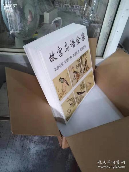 降价一百元了!(故宫鸟谱全集)新书到货,港版,故宫鸟谱是清宫唯一的鸟谱,艺术价值极高,有不可替代的借鉴意义。定价:6800元。单张大画,原大原色,400克卡纸印制,可以直接装框,一套一箱,120张。规格:39X39。发货价:668元。可代发货。