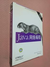 Java网络编程(中文版 第三版)(O'Reilly Java系列):Java Network Programming.