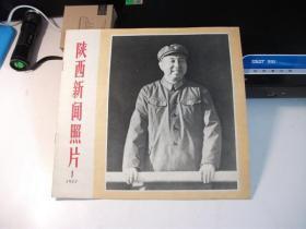 陕西新闻照片 1977-1
