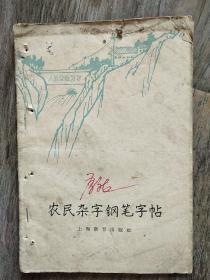 农民杂字钢笔字帖