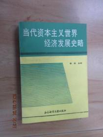 当代资本主义世界经济发展史略(下册)