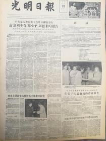《光明日报》【河南省洛阳市的龙门石窟照片;关于修改党的章程的报告,邓小平】
