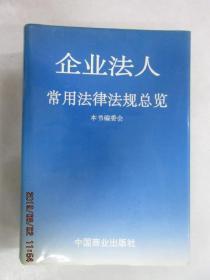 企业法人 常用法律法规总览 精装本