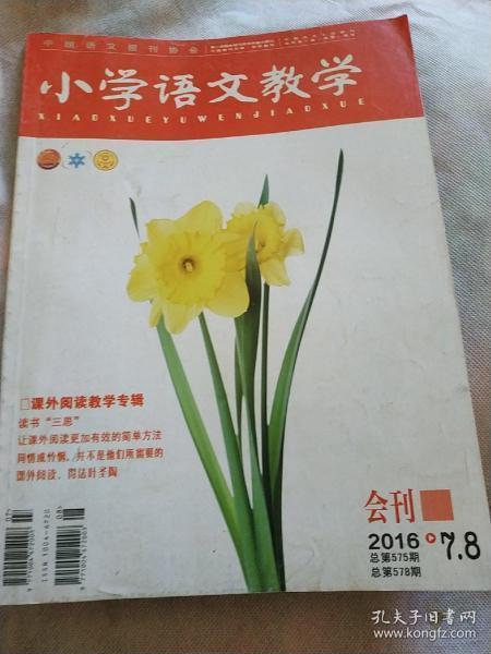 小学语文教学2016.7.8合刊中国