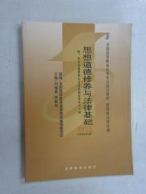 思想道德修养与法律基础 2008年版:全国高等教育自学考试指定教?