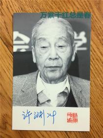 """著名翻译家, """"诗译英法唯一人""""许渊冲签名肖像明信片,有钤印"""