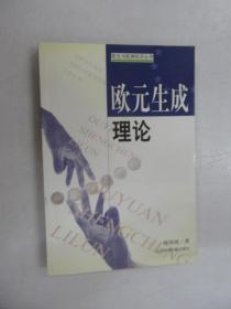 欧元生成理论(欧元与欧洲经济丛书)