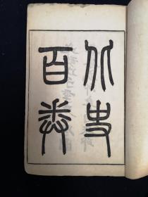 北史(全16册)李延寿著 上海图书集成印书局铅排