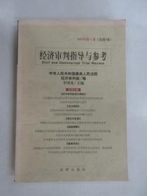 经济审判指导与参考1999年第1卷