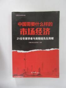 中国需要什么样的市场经济:21位著名学者与吴敬琏商榷