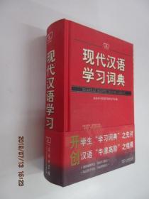 现代汉语学习词典 硬精装