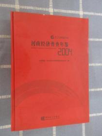 河南经济普查年鉴.2004(硬精装)【内附1张光盘】