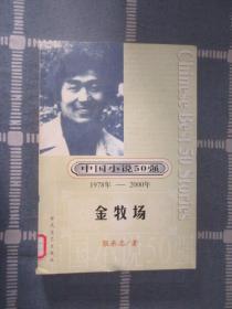 中国小说50强;金牧场