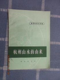 地理知识读物 《杭州山水的由来》