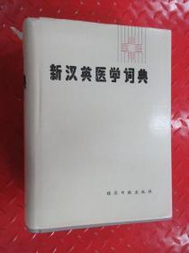 新汉英医学词典 硬精装