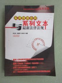 实用旅游合同系列文本与最新法律法规