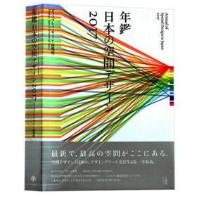 年鑑日本の空间デザイン―ディスプレイ・サイン